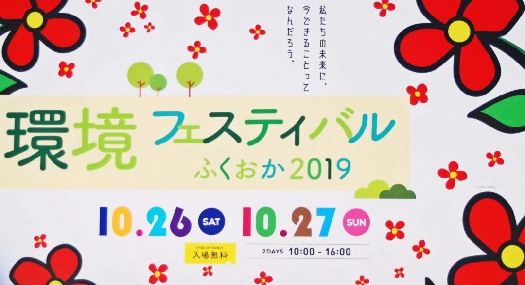 「環境フェスティバル ふくおか2019」 次世代自動車展示・試乗会に出展
