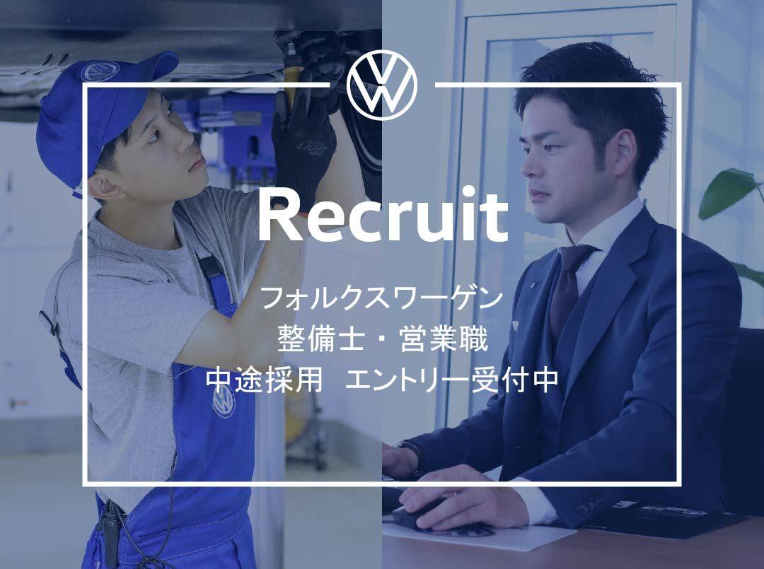 【中途】Volkswagenメカニック、セールスの採用受付を開始しました!
