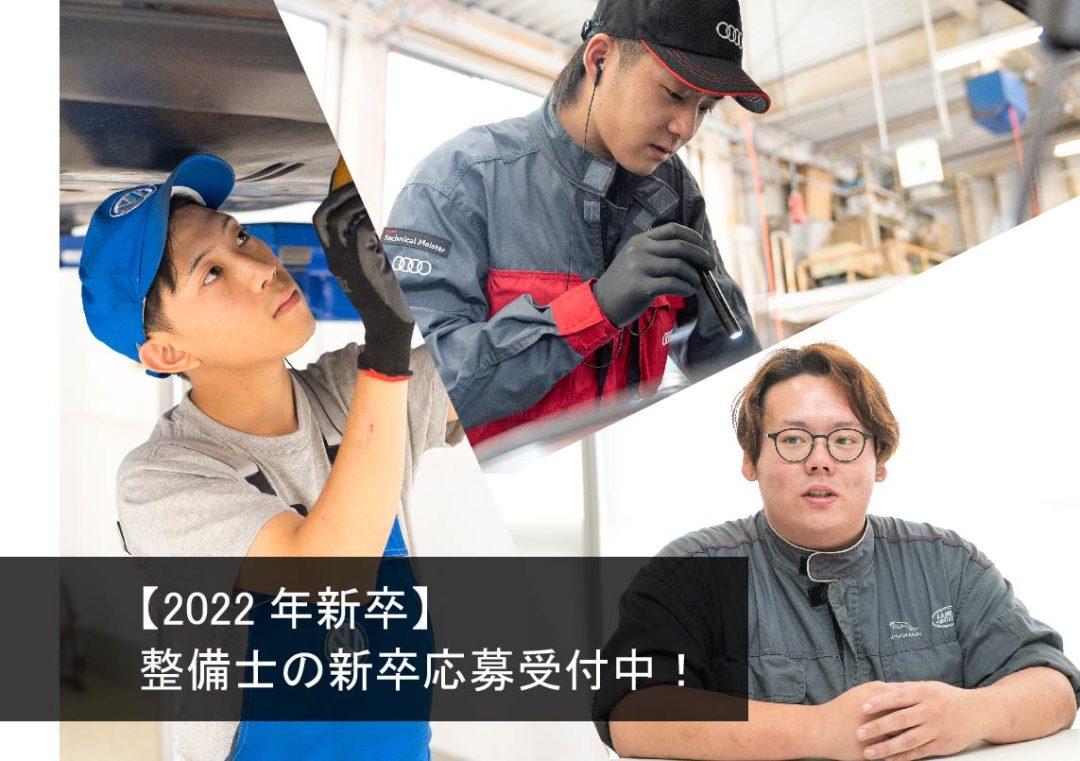 【2022年新卒】整備士の新卒応募受付中!